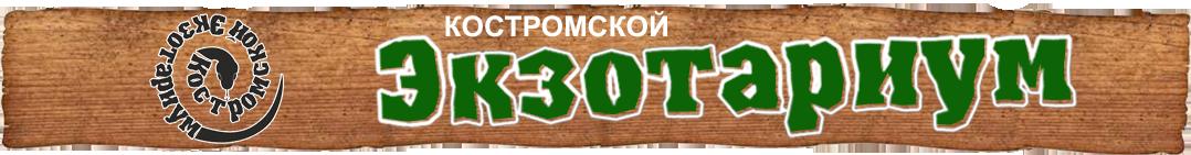 Костромской Экзотариум